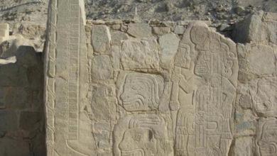 Muro en el Complejo Arqueológico de Sechin Alto